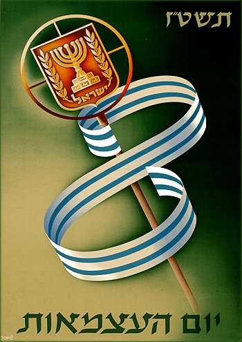 8th Israeli Independence Day poster 1956