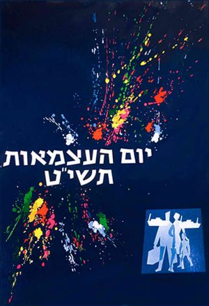 11TH ISRAELI INDEPENDENCE DAY POSTER 1959