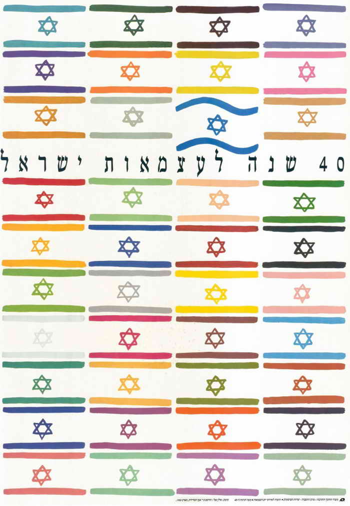 Httpwww Overlordsofchaos Comhtmlorigin Of The Word Jew Html: 40th Israeli Independence Day Poster 1988