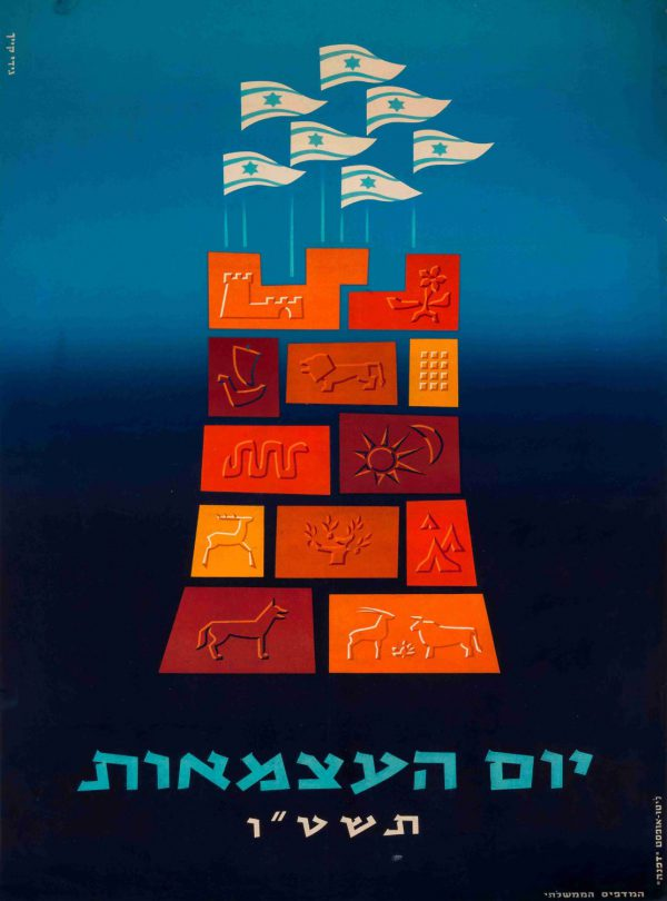 The Seventh Independence Day of the State of Israel Official Poster 1955