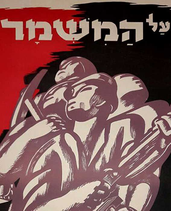 Httpwww Overlordsofchaos Comhtmlorigin Of The Word Jew Html: Rare Vintage Israeli Poster Of