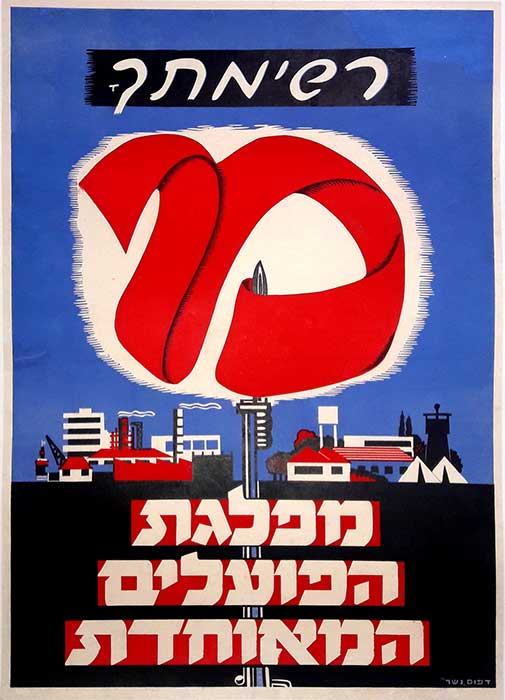 Httpwww Overlordsofchaos Comhtmlorigin Of The Word Jew Html: Israeli Election Poster United