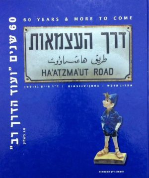 THE ROAD TO ISRAEL'S INDEPENDENCE