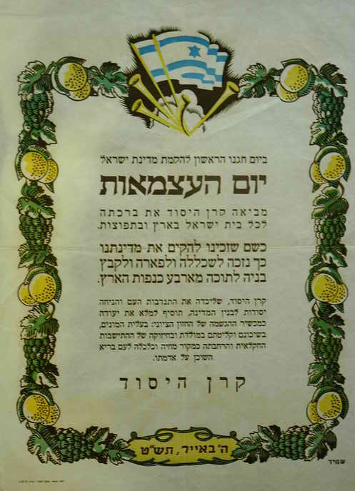Httpwww Overlordsofchaos Comhtmlorigin Of The Word Jew Html: First Independence Day Poster Of