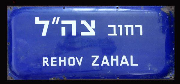 Israeli Enameled tin street sign