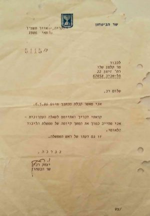 Signed letter by Yitzhak Rabin