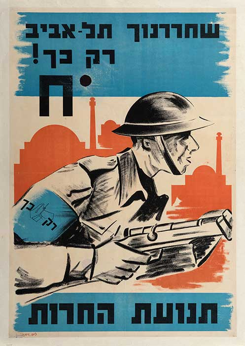 Httpwww Overlordsofchaos Comhtmlorigin Of The Word Jew Html: Vintage Israeli Poster – Heruth