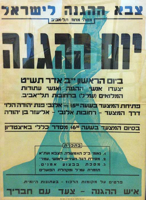Httpwww Overlordsofchaos Comhtmlorigin Of The Word Jew Html: Vintage Israeli Poster The Day Of The