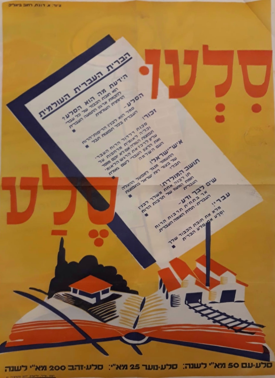 Httpwww Overlordsofchaos Comhtmlorigin Of The Word Jew Html: Poster In Honor Of The World