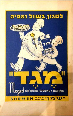 Vintage Israeli Posters