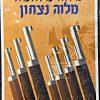 Israeli Military Posters