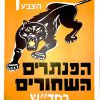 Israeli Political Posters