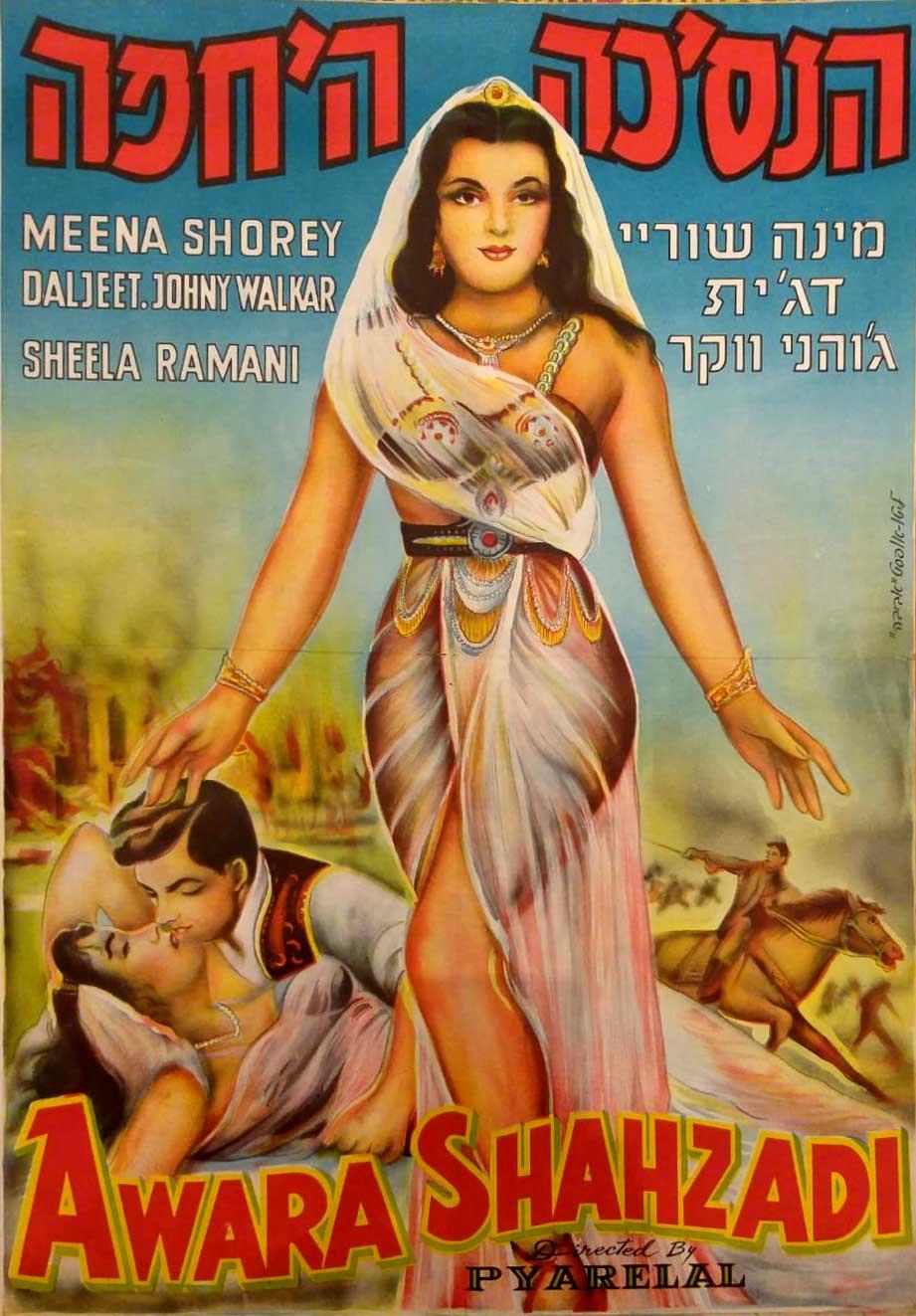 VINTAGE ISRAELI POSTERS | Indian Vintage Movie Poster In