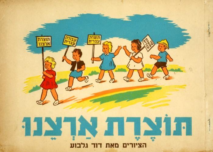 VINTAGE ISRAELI POSTERS & PHOTOGRAPHS