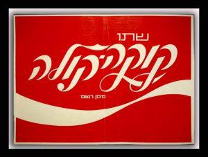 Vintage Israeli Memorabilia