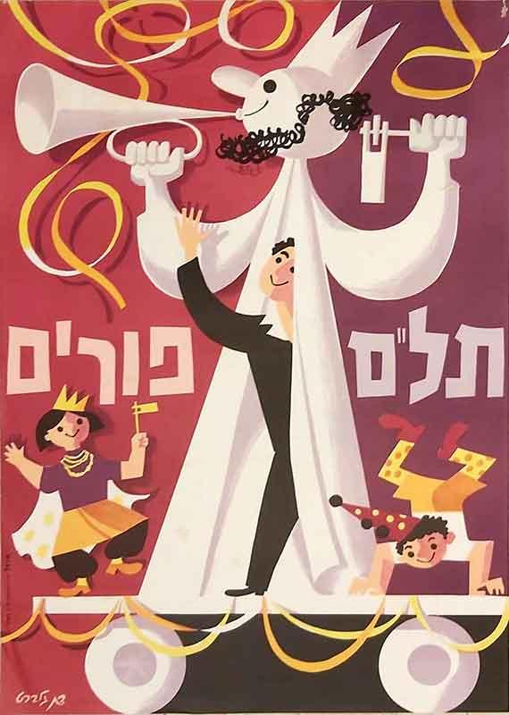 PURIM vintage isRAELI POster