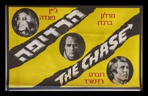 the chase film vintage poster