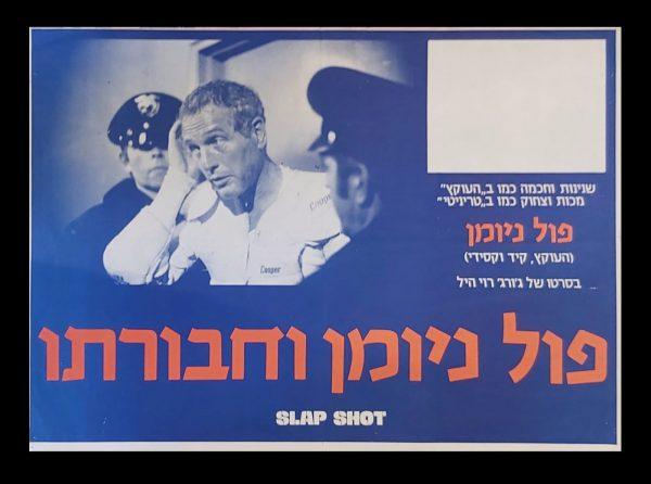 Slap Shot vintage poster film movie