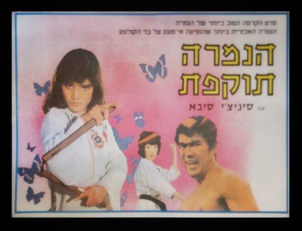 Tiger Love (Karate Movie, Film, English, Kung Fu)
