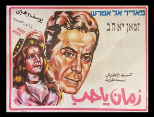 Long Time, Love Farid al Atrash vintage poster