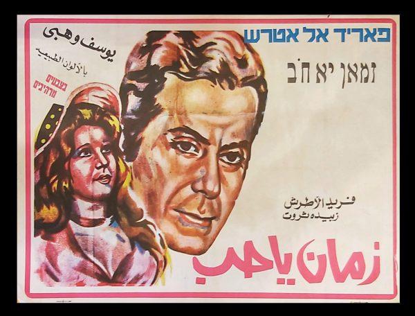 Long Time, Love Farid al Atrash vintage poster