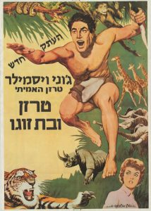 """Poster of the movie """"Tarzan and His Spouse"""", starring Johnny Weissmiller, Hebrew captions, a new copy from the seventies, Golan Globus"""
