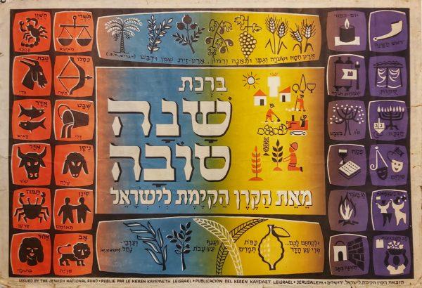 HAPPY NEW YEAR BLasSING Vintage israeli poster israel