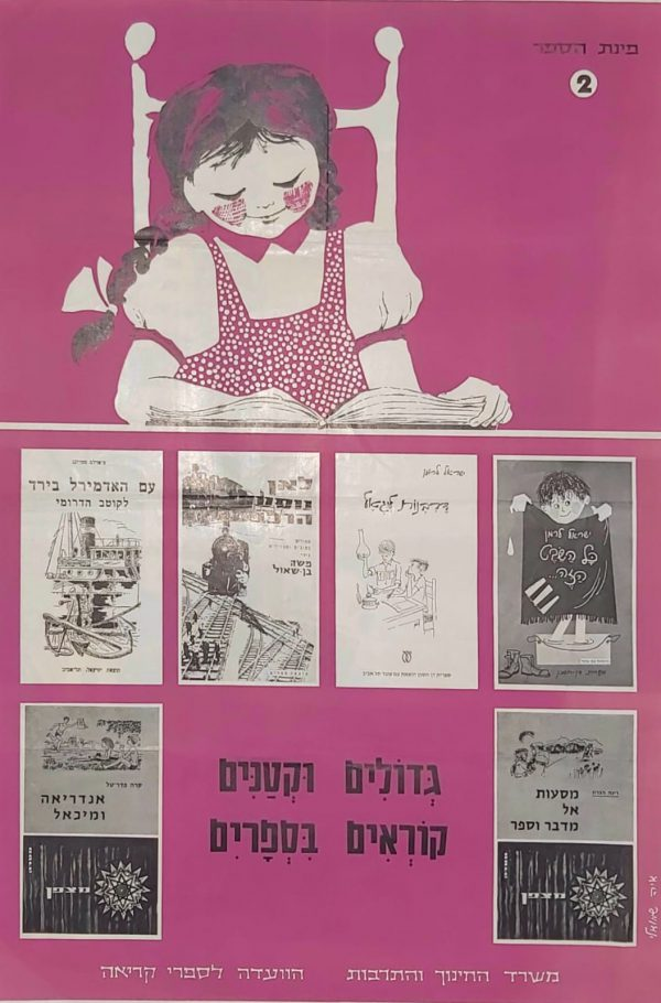 THE BOOK WEEK FOR CHILDRENS VINTAGE ISRELI POSTER