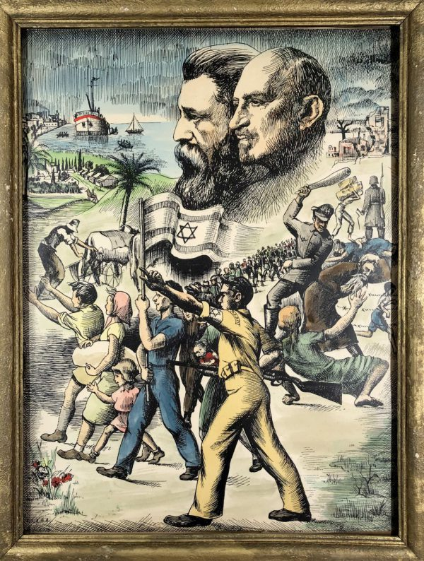 """Extremely Rare Israeli Poster """"From Holocaust to Revival"""" 1948"""